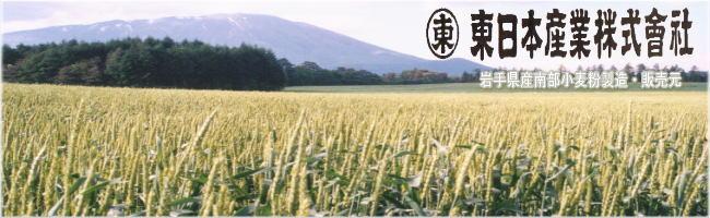 内麦粉 ナンブ小麦粉 南部小麦粉